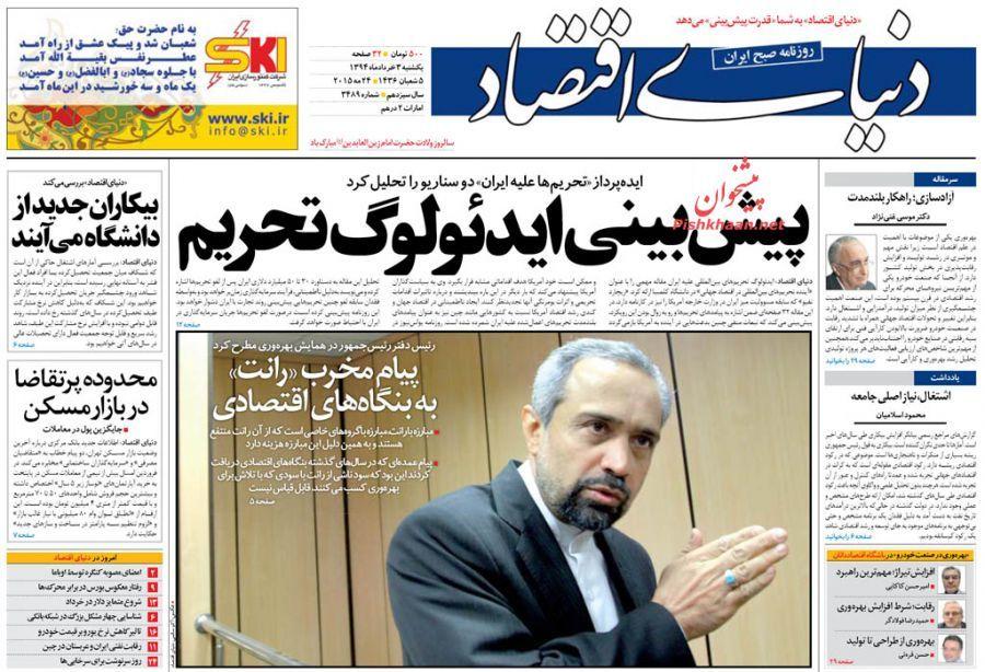 عناوین اخبار روزنامه دنیای اقتصاد در روز يکشنبه ۳ خرداد ۱۳۹۴ :