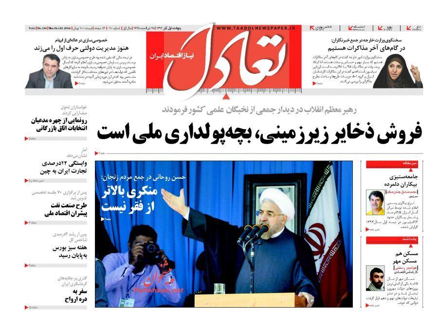 عناوین اخبار روزنامه تعادل در روز پنجشنبه ۱ آبان ۱۳۹۳ :