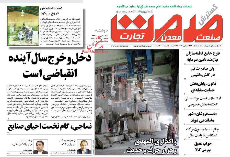 عناوین اخبار روزنامه گسترش صمت در روز دوشنبه ۲۳ شهريور ۱۳۹۴ :