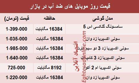 قیمت موبایل های ضد آب (جدول)