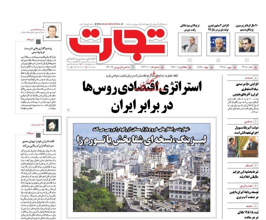 عناوین اخبار روزنامه تجارت در روز سه شنبه ۲۲ ارديبهشت ۱۳۹۴ :