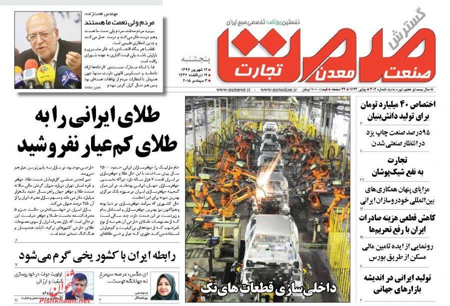 عناوین اخبار روزنامه گسترش صمت در روز پنجشنبه ۱۲ شهريور ۱۳۹۴ :