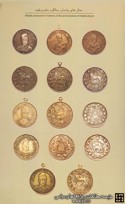 عکس/مدالهای مشروطه