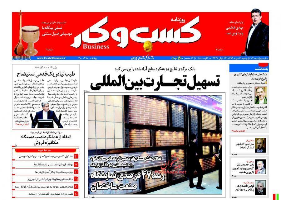 عناوین اخبار روزنامه كسب و كار در روز دوشنبه ۱۹ مرداد ۱۳۹۴ :