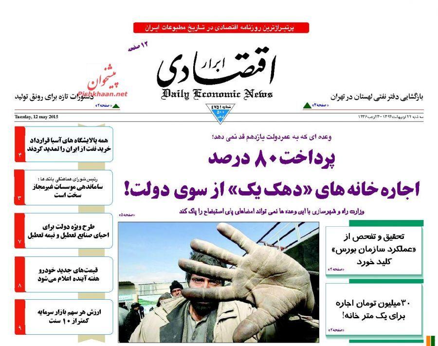 عناوین اخبار روزنامه ابرار اقتصادی در روز سه شنبه ۲۲ ارديبهشت ۱۳۹۴ :