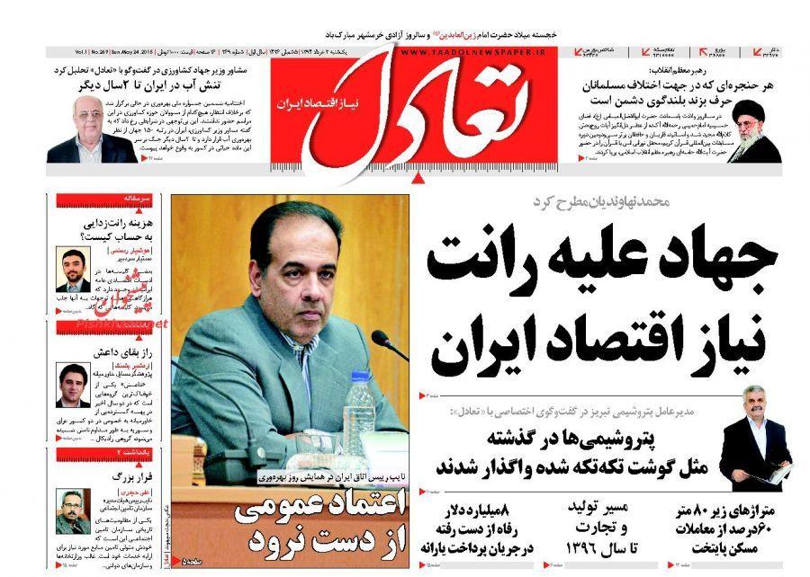 عناوین اخبار روزنامه تعادل در روز يکشنبه ۳ خرداد ۱۳۹۴ :