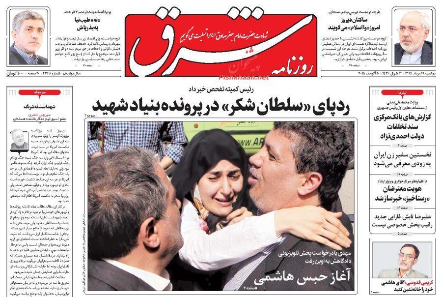 عناوین اخبار روزنامه شرق در روز دوشنبه ۱۹ مرداد ۱۳۹۴ :