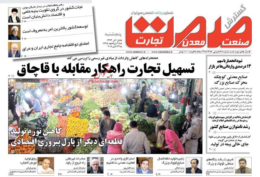 عناوین اخبار روزنامه گسترش صمت در روز پنجشنبه ۱ آبان ۱۳۹۳ :