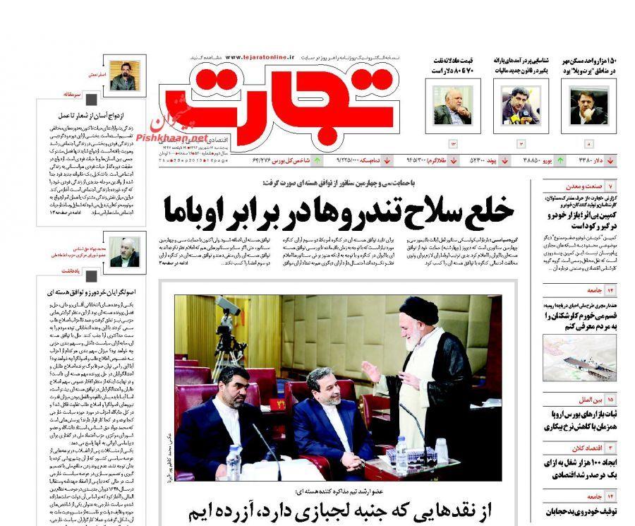 عناوین اخبار روزنامه تجارت در روز پنجشنبه ۱۲ شهريور ۱۳۹۴ :
