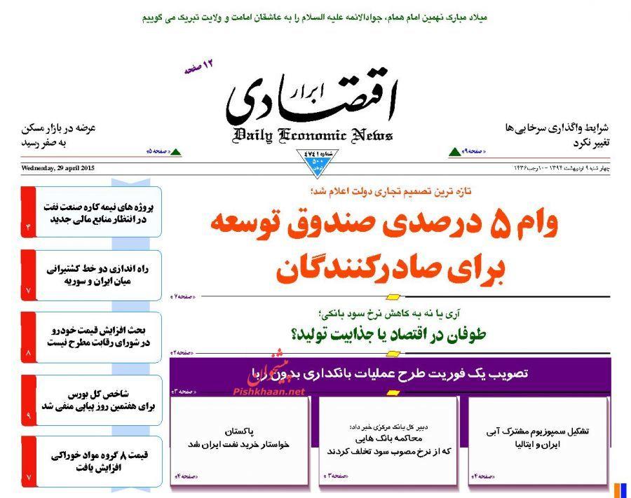 عناوین اخبار روزنامه ابرار اقتصادی در روز چهارشنبه ۹ ارديبهشت ۱۳۹۴ :