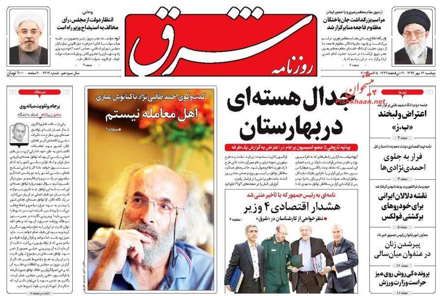 عناوین اخبار روزنامه شرق در روز دوشنبه ۱۳ مهر ۱۳۹۴ :