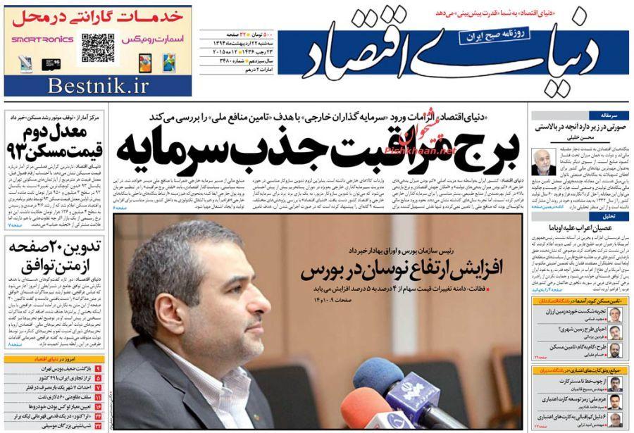 عناوین اخبار روزنامه دنیای اقتصاد در روز سه شنبه ۲۲ ارديبهشت ۱۳۹۴ :