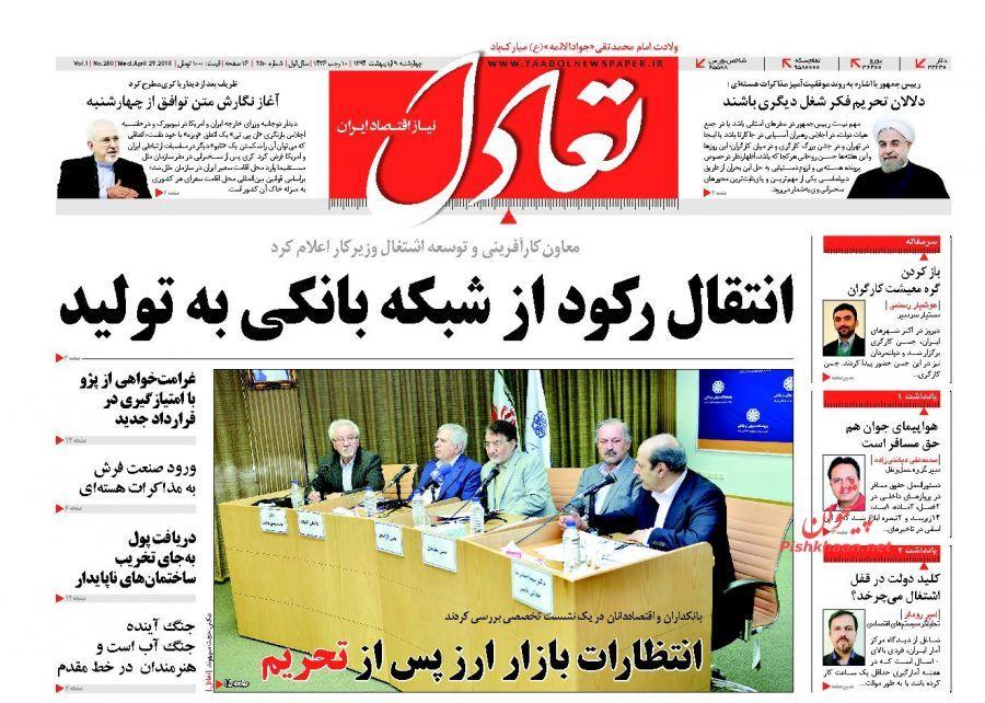 عناوین اخبار روزنامه تعادل در روز چهارشنبه ۹ ارديبهشت ۱۳۹۴ :