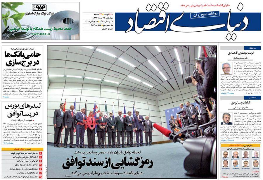 عناوین اخبار روزنامه دنیای اقتصاد در روز چهارشنبه ۲۴ تير ۱۳۹۴ :