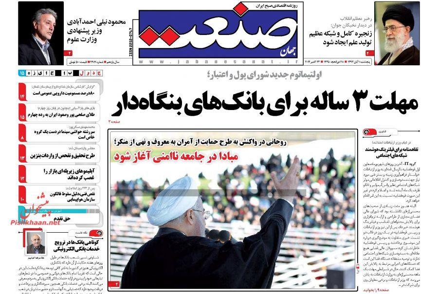 عناوین اخبار روزنامه جهان صنعت در روز پنجشنبه ۱ آبان ۱۳۹۳ : یوری گاگارین در تهران!؛کوتاهی بانکها در ترویج خدمات بانکی الکترونیکی؛