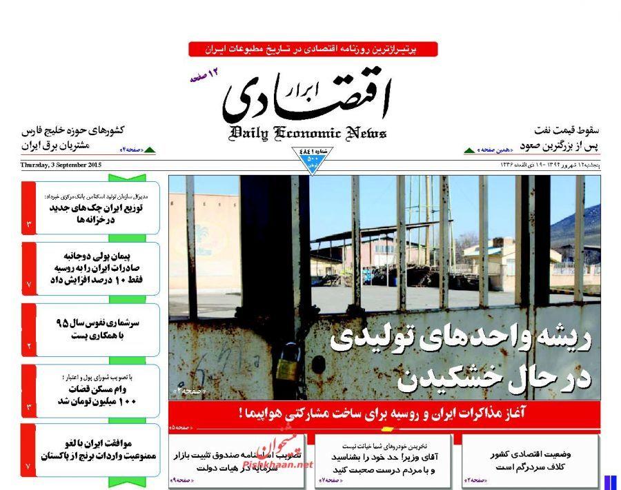 عناوین اخبار روزنامه ابرار اقتصادی در روز پنجشنبه ۱۲ شهريور ۱۳۹۴ :