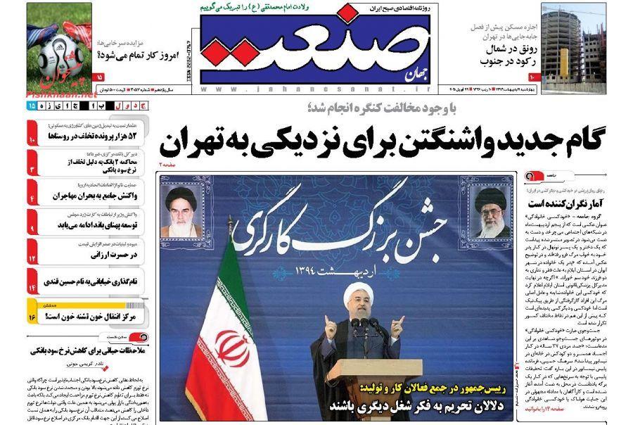 عناوین اخبار روزنامه جهان صنعت در روز چهارشنبه ۹ ارديبهشت ۱۳۹۴ :