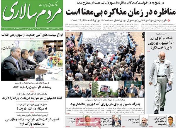عناوین روزنامه های امروز 93/02/31