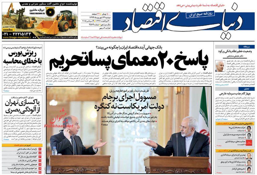 عناوین اخبار روزنامه دنیای اقتصاد در روز دوشنبه ۲۳ شهريور ۱۳۹۴ :
