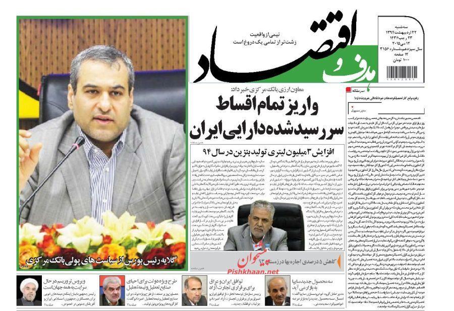 عناوین اخبار روزنامه هدف و اقتصاد در روز سه شنبه ۲۲ ارديبهشت ۱۳۹۴ :