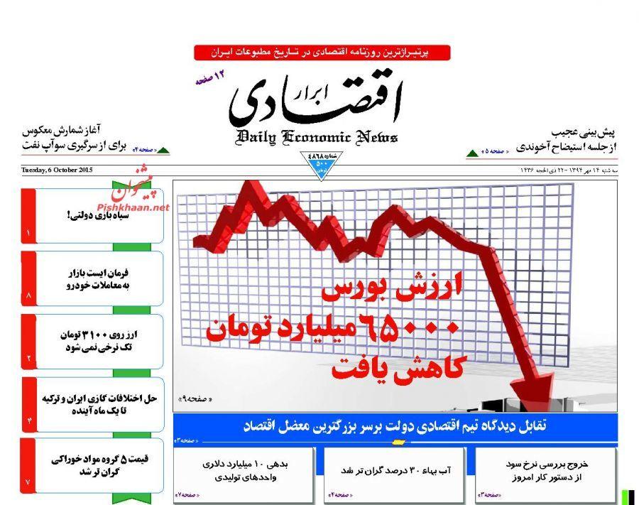 عناوین اخبار روزنامه ابرار اقتصادی در روز سه شنبه ۱۴ مهر ۱۳۹۴ :