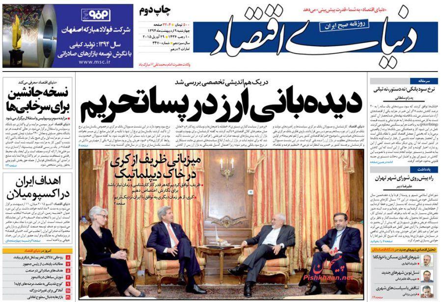 عناوین اخبار روزنامه دنیای اقتصاد در روز چهارشنبه ۹ ارديبهشت ۱۳۹۴ :
