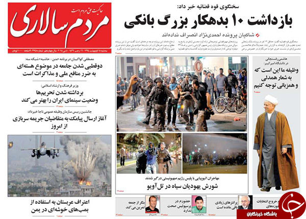 تصاویر صفحه نخست روزنامههای سهشنبه 15 اردیبهشت