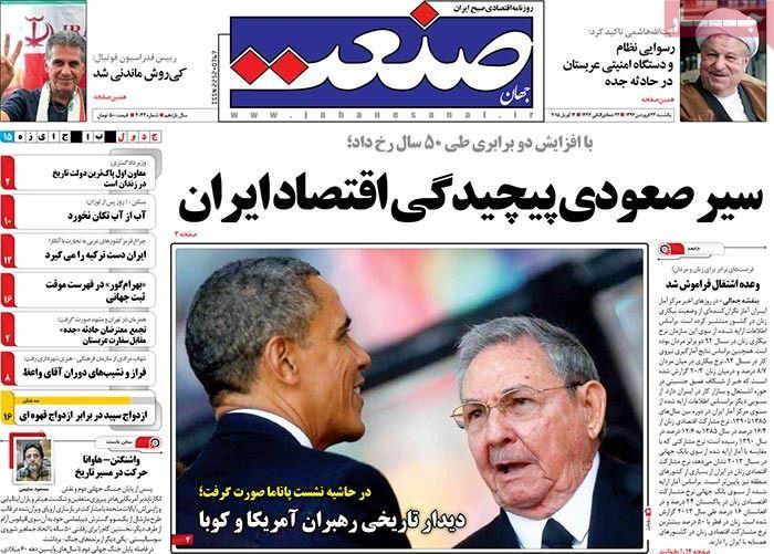 تیتر روزنامه های اقتصادی,عناوین روزنامه های اقتصادی,نیم صفحه روزنامه های اقتصادی