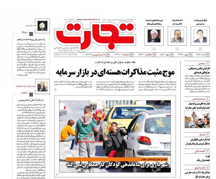 عناوین اخبار روزنامه تجارت در روز شنبه ۳۰ خرداد ۱۳۹۴ :