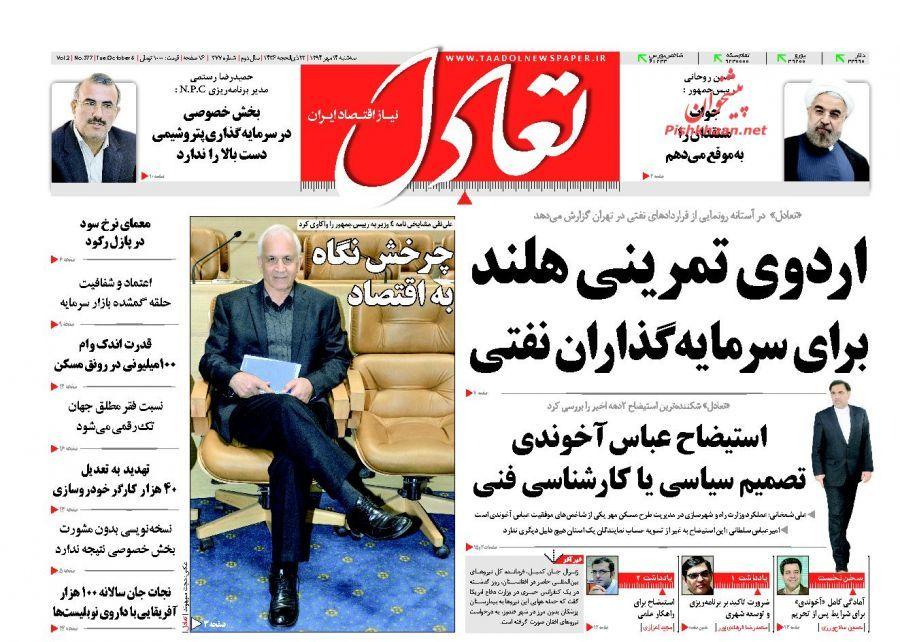 عناوین اخبار روزنامه تعادل در روز سه شنبه ۱۴ مهر ۱۳۹۴ :
