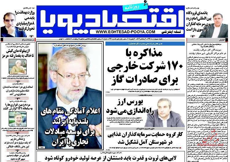 عناوین اخبار روزنامه اقتصاد پویا در روز شنبه ۳۰ خرداد ۱۳۹۴ :
