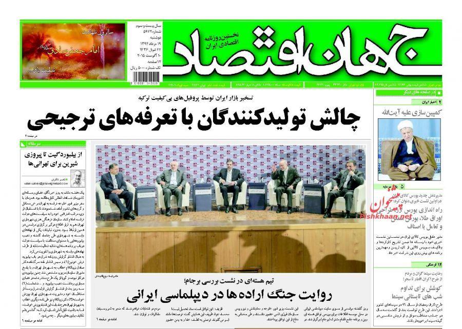 عناوین اخبار روزنامه جهان اقتصاد در روز دوشنبه ۱۹ مرداد ۱۳۹۴ :