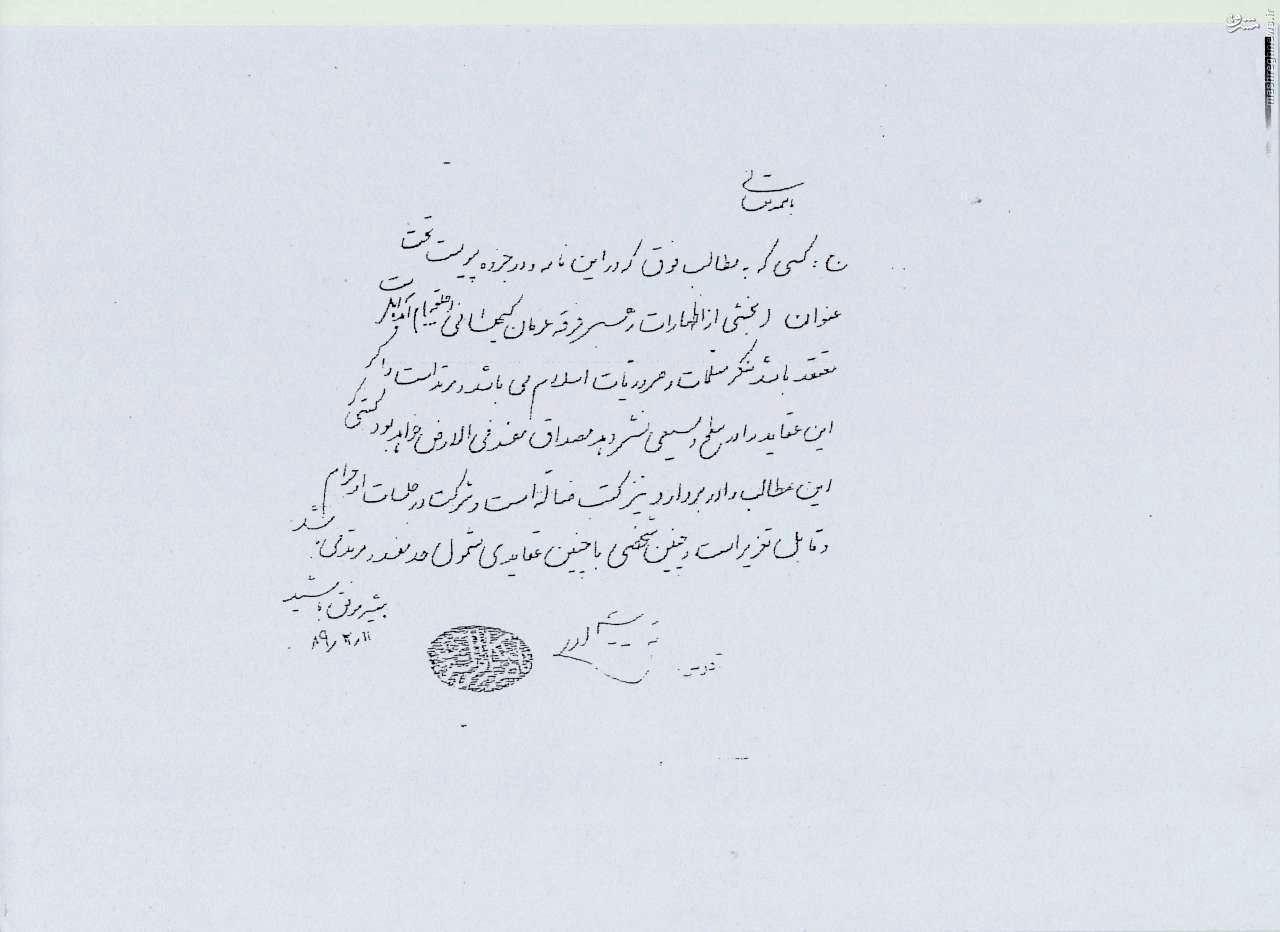 فتوای 3 مرجع تقیلد درمورد ارتداد رییس فرقه انحرافی حلقه