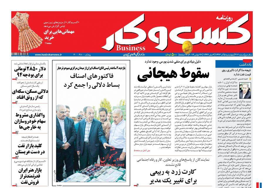 http://www.pishkhaan.net/Archive/1393/09/13930905/KasboKarNews.jpg