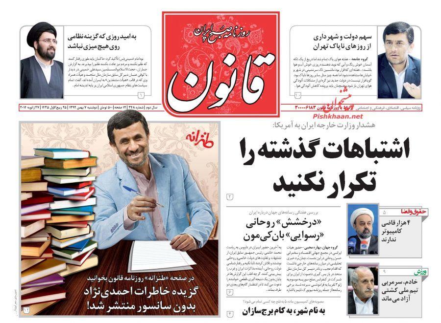 عناوین اخبار روزنامه قانون در روز دوشنبه ۷ بهمن ۱۳۹۲ : اشتباهات گذشته را تکرار نکنید؛